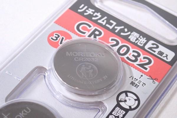 CR 2032リチウムコイン電池2個入り、誤飲防止パッケージ仕様。 @100均 セリア