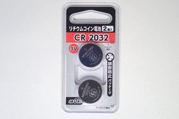 百均浪漫◆モリトク・リチウムコイン電池・CR 2032。パッケージ表側。