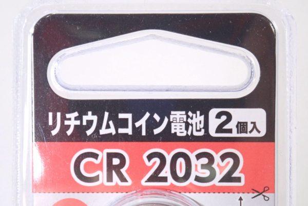 百均浪漫◆モリトク・リチウムコイン電池・CR 2032。2個入り。