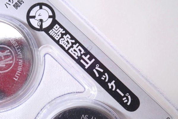百均浪漫◆モリトク・リチウムコイン電池・CR 2032。誤飲防止パッケージ。