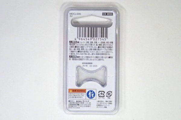 百均浪漫◆モリトク・リチウムコイン電池・CR 2032。パッケージ裏側詳細写真。