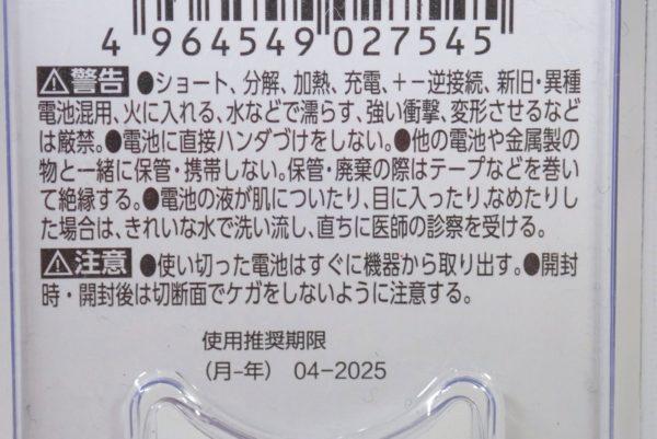 百均浪漫◆モリトク・リチウムコイン電池・CR 2032。パッケージ裏側写真。警告表記、注意書き。