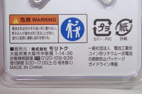 百均浪漫◆モリトク・リチウムコイン電池・CR 2032。危険:電池を乳幼児の手の届く所に置かない。