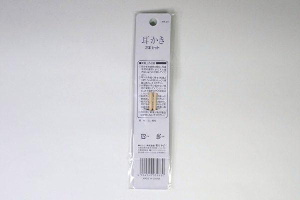 百均浪漫◆天然竹使用の耳かき2本セット。パッケージ裏側詳細写真。