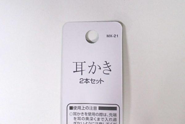 百均浪漫◆天然竹使用の耳かき2本セット。MX-21という商品コードが付いているようです。