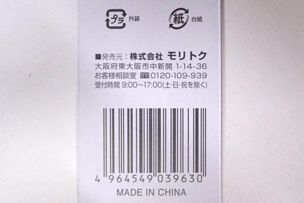 百均浪漫◆天然竹使用の耳かき2本セット。発売元は株式会社モリトク。