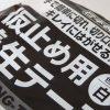 日本製!仮止め用 養生テープ 40mm × 8m 白 @100均セリア